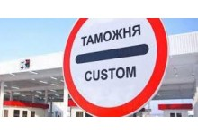 Пошлины при импорте